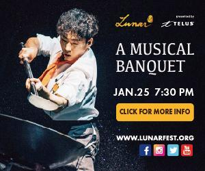 2020 Lunarfest Vancouver Ad
